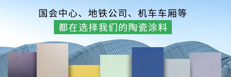 英特宝-中车公司、国家会议中心、天津地铁线,都在选用的陶瓷涂料