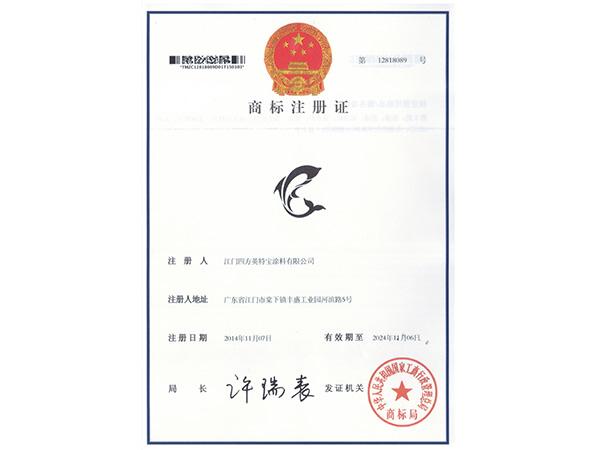 英特宝-商标注册证