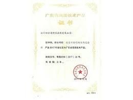 英特宝-高新技术产品证书
