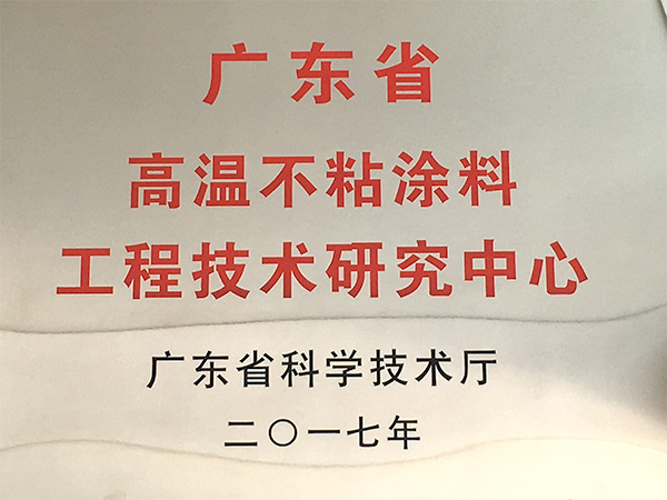 英特宝-高温不粘研究中心证书