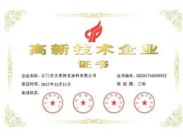 英特宝-高新技术企业证书