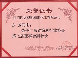 英特宝-省涂料行业协会副会长单位